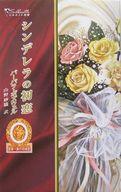 <<ロマンス小説>> シンデレラの初恋 / バーバラ・ボズウェル著 山野沙織訳