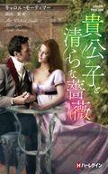<<ロマンス小説>> 貴公子と清らな薔薇  / キャロル・モーティマー/高山恵