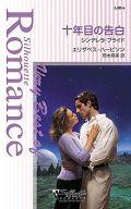 <<ロマンス小説>> 十年目の告白 シンデレラ・ブライド / エリザベス・ハービソン