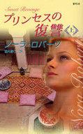 <<ロマンス小説>> プリンセスの復讐(上) / ノーラ・ロバーツ