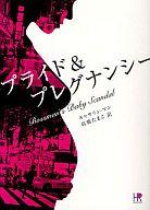 <<ロマンス小説>> 文庫)プライド&プレグナンシー / キャサリン・マン