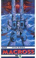 5*超時空要塞マクロス5