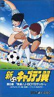新・キャプテン翼6-発進! J-BOYSサッカー