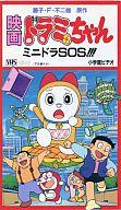 ドラミちゃん-ミニドラSOS!!!('89シンエイ動画/小学館/テレビ朝日)