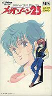 メガゾ-ン23[VHS]