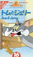<吹替版>トムとジェリー16