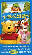 The Book of Pooh プーさんのことばさがし 日本語吹き替え版