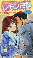 レモンエンジェル レモン白書Vol.2