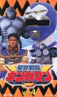 星獣戦隊ギンガマン Vol.4