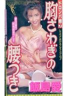 飯島愛 / ドロンパ娘 (7) 胸さわぎの腰つき