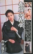 松田優子/喪服の義母