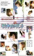 吉野 瞳 /4*ミス・キャンパス憧れの女子