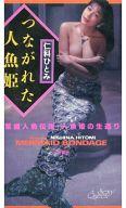 つながれた人魚姫 / 仁科ひとみ