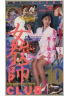 村上みわ / 女教師CLUB 10