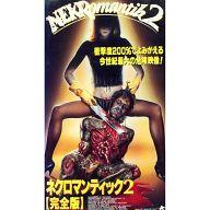 ネクロマンティック2 完全版('91独)
