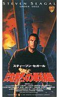 <字幕版>沈黙の戦艦('92米)