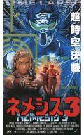 <字幕版>ネメシス3('96米)