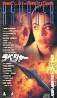 ラベジャー('97米)<字幕版>