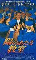 <字幕版>陽のあたる教室('95米)