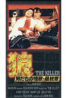 狼~男たちの挽歌・最終章('89香港)