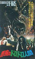 悪魔のドロドロ人間('88米)