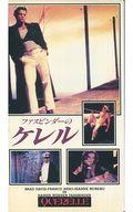 ケレル('82仏・西独)