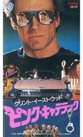 <字幕版>ピンク・キャデラック('89米)