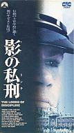 影の私刑('83米)