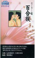 セーラー服百合族('83日活)
