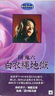 団鬼六 白衣縄地獄('80日活)