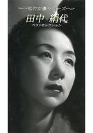 松竹女優シリーズ-田中絹代