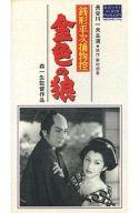 銭形平次捕物~-金色(こんじき)の狼('53大映)
