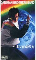 大事MANブラザーズバンド/虹のわたり方