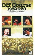 オフコース/1982・6・30 武道館コンサート