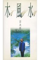 宗次郎/木風水