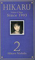 西田ひかる/クリップ・シンス1993 ヒカル2