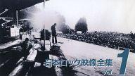 日本ロック映像全集 vol.1