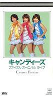 キャンディーズ / ファイナル カーニバル ライブ