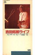 吉田拓郎 / 吉田拓郎ライブ コンサート・イン・つま恋'75