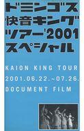 ドミンゴス / 快音キングツアー '2001 スペシャル