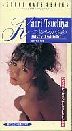 つちやかおり / Misty Twilight