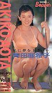 青田亜希子 / 私に夢を下さい・・・