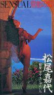 松尾嘉代 / SENSUAL 官能の幻 究極の美