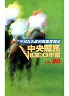 中央競馬ビデオ年鑑Vol.20~平成5年度前期重賞競走