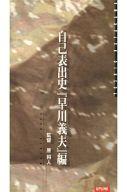 早川義夫/自己表出史『早川義夫』編 '69・'94
