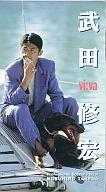 武田修宏/ヴィーヴァ Vi:Va