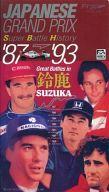 F-1グランプリ・スペシャル-日本GP スーパー・バトル・ヒストリー'87-'93