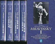 ムラヴィンスキィ(指揮)/ムラヴィンスキィの至芸上巻
