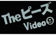 The ピーズ/TheピーズVideo9