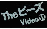 The ピーズ/TheピーズVideo11